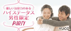 【表参道の婚活パーティー・お見合いパーティー】ユーコ主催 2017年2月19日