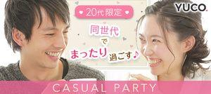【博多の婚活パーティー・お見合いパーティー】ユーコ主催 2017年2月26日