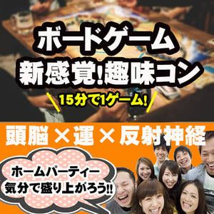 【赤坂のプチ街コン】株式会社GiveGrow主催 2017年1月20日