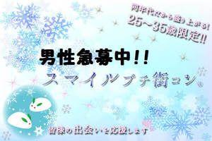 【富山のプチ街コン】イベントシェア株式会社主催 2017年2月25日