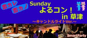 【草津のプチ街コン】株式会社スマートプランニング主催 2017年2月5日