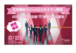 【新宿の婚活パーティー・お見合いパーティー】ホワイトキー主催 2017年2月25日