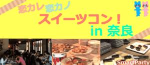 【奈良のプチ街コン】株式会社スマートプランニング主催 2017年2月19日