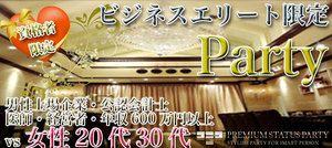 【栄の恋活パーティー】株式会社フュージョンアンドリレーションズ主催 2017年2月24日