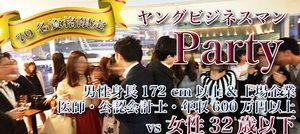【名駅の恋活パーティー】株式会社フュージョンアンドリレーションズ主催 2017年2月25日