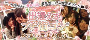 【神戸市内その他のプチ街コン】街コンの王様主催 2017年1月22日