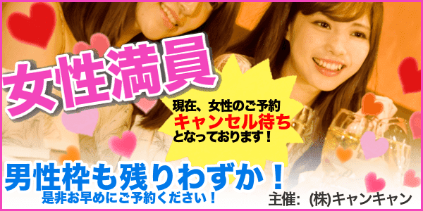 【表参道の恋活パーティー】キャンキャン主催 2017年2月18日