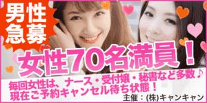 【表参道の恋活パーティー】キャンキャン主催 2017年2月24日