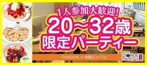 【表参道の恋活パーティー】ドラドラ主催 2017年2月24日