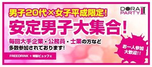 【池袋の恋活パーティー】ドラドラ主催 2017年2月22日