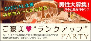 【新潟の恋活パーティー】株式会社アクセス・ネットワーク主催 2017年2月26日