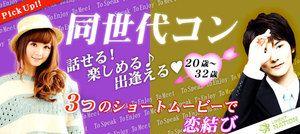 【仙台のプチ街コン】株式会社リネスト主催 2017年2月26日