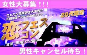 【前橋のプチ街コン】株式会社リネスト主催 2017年2月26日