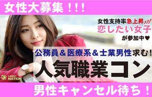 【静岡のプチ街コン】株式会社リネスト主催 2017年2月25日