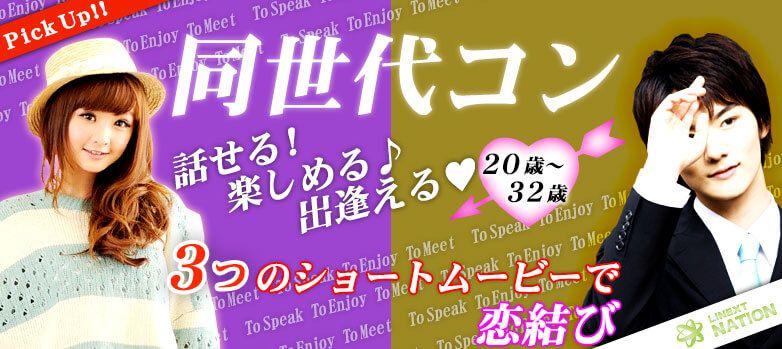 【佐賀のプチ街コン】株式会社リネスト主催 2017年2月5日