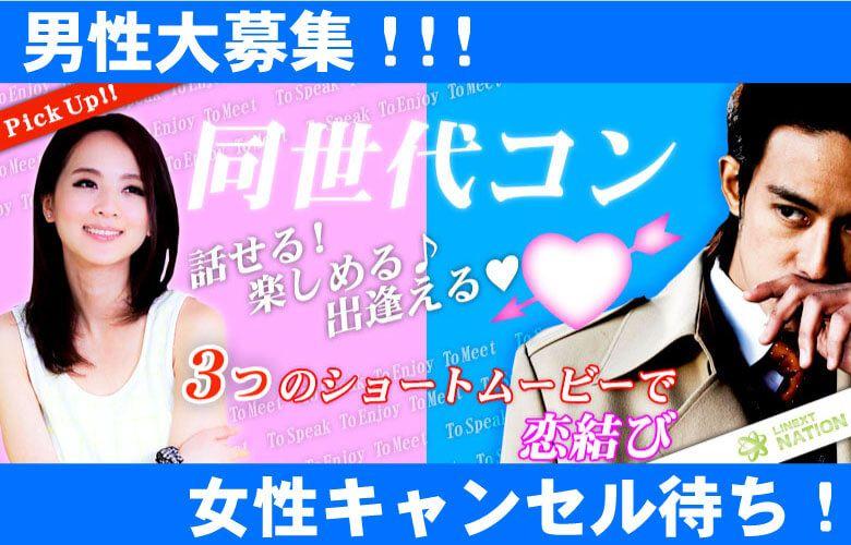 【松江のプチ街コン】株式会社リネスト主催 2017年2月12日