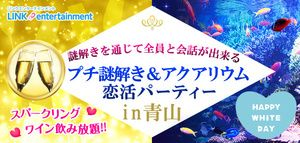 【青山の恋活パーティー】街コンダイヤモンド主催 2017年2月21日