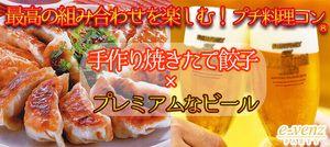 【渋谷のプチ街コン】e-venz(イベンツ)主催 2017年2月25日