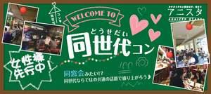 【六本木の恋活パーティー】T's agency主催 2017年2月24日