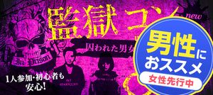 【天王寺のプチ街コン】街コンダイヤモンド主催 2017年2月25日