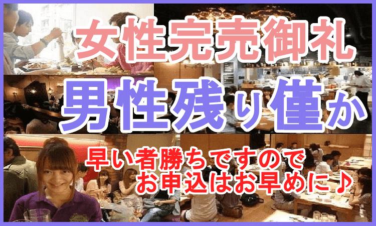 【名駅のプチ街コン】みんなの街コン主催 2017年2月26日