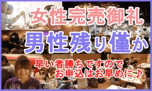 【名駅のプチ街コン】みんなの街コン主催 2017年2月24日