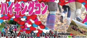 【大阪府その他のプチ街コン】ベストパートナー主催 2017年2月25日