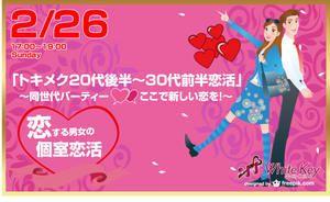 【横浜駅周辺の恋活パーティー】ホワイトキー主催 2017年2月26日