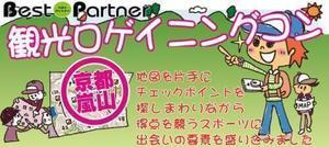 【京都市内その他のプチ街コン】ベストパートナー主催 2017年2月25日