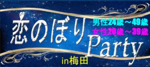 【梅田の恋活パーティー】株式会社PRATIVE主催 2017年2月20日