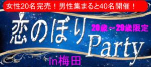 【梅田の恋活パーティー】株式会社PRATIVE主催 2017年2月23日