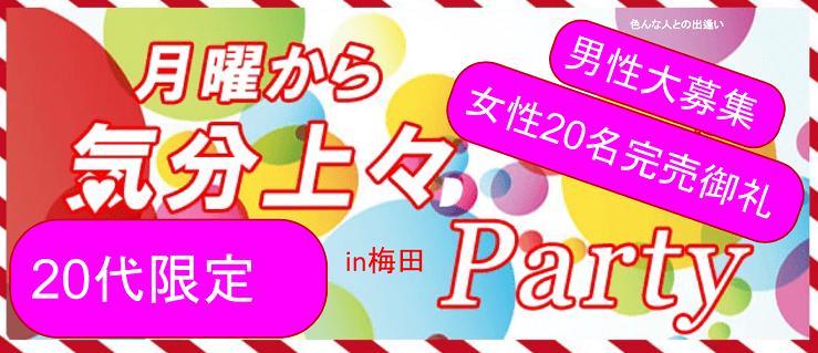 【梅田の恋活パーティー】株式会社PRATIVE主催 2017年2月27日