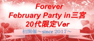 【三宮・元町の恋活パーティー】株式会社PRATIVE主催 2017年2月8日