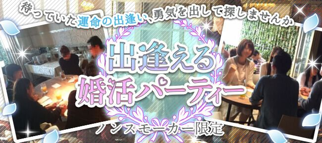 【名古屋市内その他の婚活パーティー・お見合いパーティー】街コンの王様主催 2017年1月21日