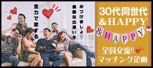 【札幌駅のプチ街コン】アプリティ株式会社主催 2017年2月26日
