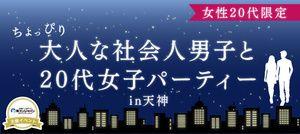 【天神の恋活パーティー】街コンジャパン主催 2017年1月25日