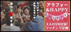 【宇都宮のプチ街コン】アプリティ株式会社主催 2017年2月26日