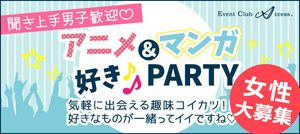 【長野の恋活パーティー】株式会社アクセス・ネットワーク主催 2017年2月26日