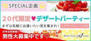 【仙台の恋活パーティー】株式会社アクセス・ネットワーク主催 2017年2月26日