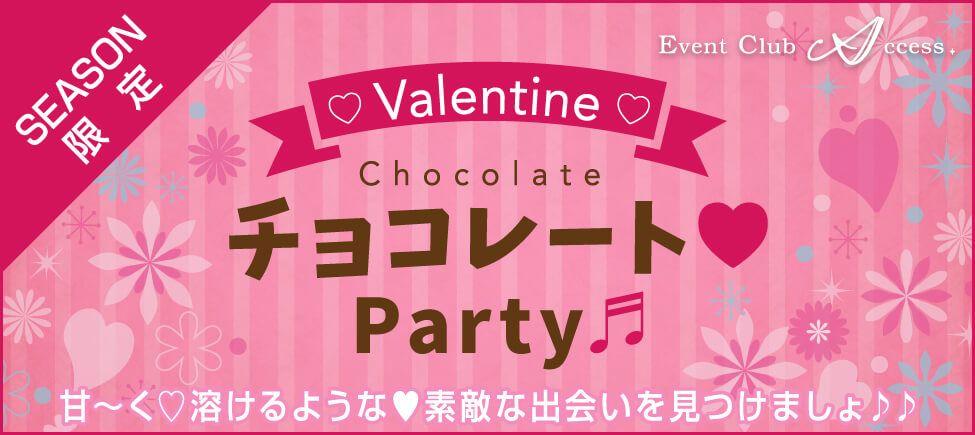 【2/4|新潟】SEASON限定!*Valentine*チョコレート♪パーティー♪♪