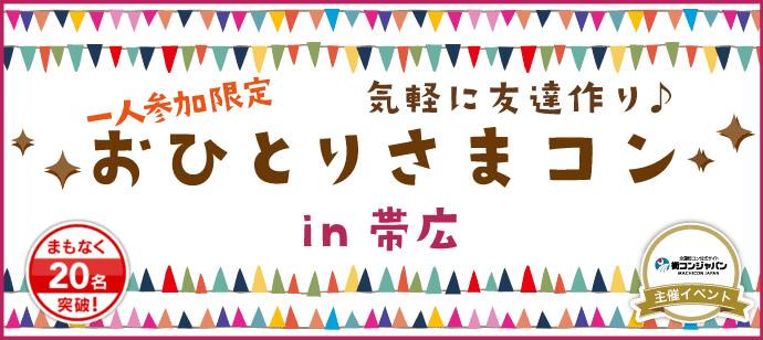 【帯広のプチ街コン】街コンジャパン主催 2017年1月21日