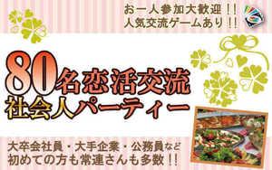 【恵比寿の恋活パーティー】株式会社ブリッジシップ主催 2017年1月18日
