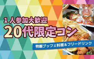 【栄の恋活パーティー】株式会社ブリッジシップ主催 2017年1月21日
