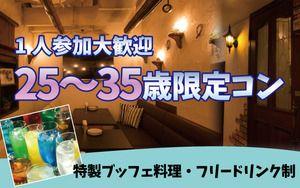 【栄の恋活パーティー】株式会社ブリッジシップ主催 2017年1月28日
