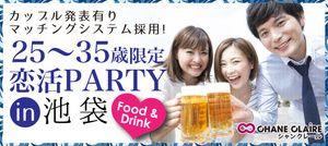 【池袋の恋活パーティー】シャンクレール主催 2017年2月22日