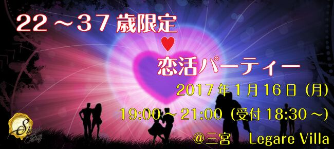 【三宮・元町の恋活パーティー】SHIAN'S PARTY主催 2017年1月16日