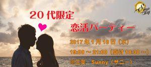【河原町の恋活パーティー】SHIAN'S PARTY主催 2017年1月18日