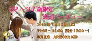 【天王寺の恋活パーティー】SHIAN'S PARTY主催 2017年1月19日