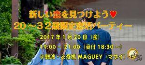 【難波の恋活パーティー】SHIAN'S PARTY主催 2017年1月20日