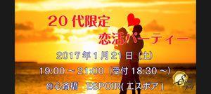 【心斎橋の恋活パーティー】SHIAN'S PARTY主催 2017年1月21日